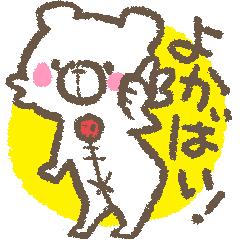 九州訛りの白くまさん